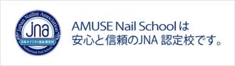 AMUSE Nail Schoolは安心と信頼のJNA認定校です。